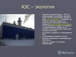 Экологические проблемы работы атомных электростанций в видео  Эксплуатация ядерной электростанции сказывается на экологию
