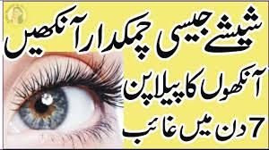 beauty tips in urdu ankhon ka la pan aankhon ki safai eyes tips makeup beauty videos lifestyle beauty
