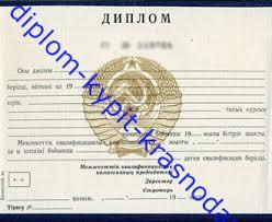 Купить Диплом техникума колледжа в Краснодаре Низкая цена бланк  Диплом техникумов СНГ с приложением до 1996 года