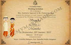 marriage invitation quotes in marat ~ yaseen Wedding Invitation Quotes In Marathi wedding invitation email in marathi wedding inspiring wedding wedding quotes wedding invitations wording in marathi
