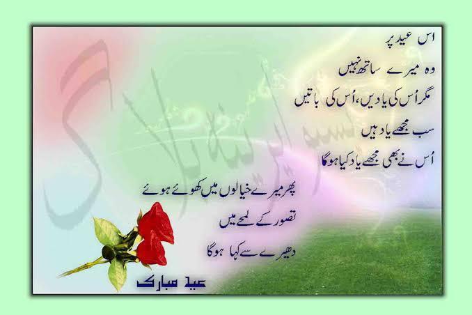 new year shayari 2015 in urdu