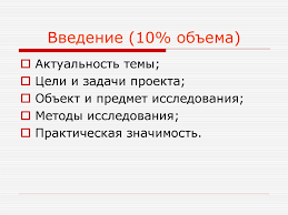 Методические указания по написанию и защите курсовой работы   Введение 10% объема