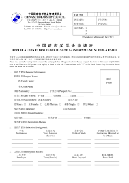 Scholarship Aplication Form Application Form For Chinese Government Scholarship
