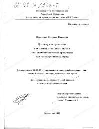 Диссертация на тему Договор контрактации как элемент системы  Диссертация и автореферат на тему Договор контрактации как элемент системы закупки сельскохозяйственной продукции для государственных