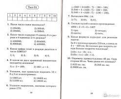 из для Итоговые тесты по математике класс Узорова  Иллюстрация 3 из 5 для Итоговые тесты по математике 4 класс Узорова Нефедова Лабиринт книги