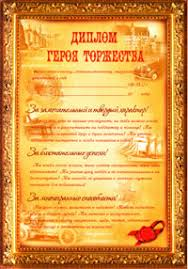 Шуточный диплом героя торжества