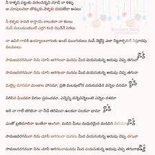 The bangles, suffering from burnout and creative differences, broke up in 1989 at the peak of their powers. Samajavaragamana Song Lyrics In Telugu Read Story S In Telugu Pratilipitelugu Com Women S Dairy Song Lyrics Lyrics Movie Songs