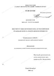 Диссертация на тему Институт обеспечения иска в российском  Диссертация и автореферат на тему Институт обеспечения иска в российском гражданском и арбитражном процессе