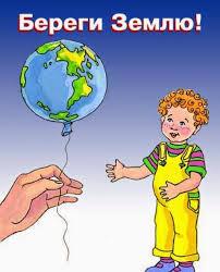 воспитание Экологическое воспитание