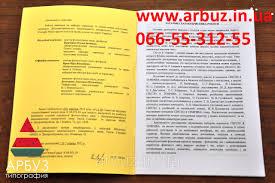 Печать авторефератов Напечатать автореферат быстро в   Печать авторефератов Днепропетровск фото 6
