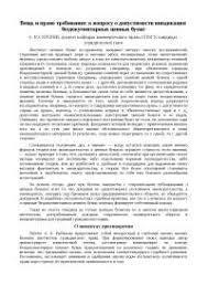 Петербургская школа философии права и задачи современного  Вещь и право требования к вопросу о допустимости виндикации бездокументарных ценных бумаг реферат по праву