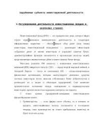 Внешнеэкономическая деятельность в Украине реферат по  Зарубежные субъекты инвестиционной деятельности реферат по инвестициям скачать бесплатно регулирование фонды недобросовестность виды