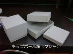 レトロなc式箱と紙箱懐かしのホッチキス箱とかぶせ式箱の製作と販売