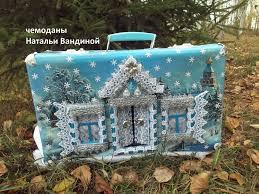 Новая жизнь старого <b>чемодана</b>. <b>Зимняя сказка</b>. | Журнал ...