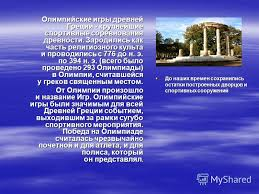 Греция Поиск по тегам ru реферат на тему древняя греция 6 класс скачать без вирусов
