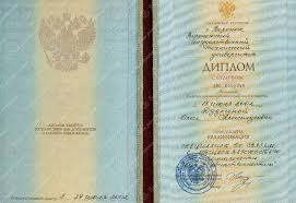 Сколько стоит купить диплом в ульяновске Не сколько стоит купить диплом в ульяновске требует установки