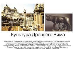 Культура Древнего Рима Презентация  Культура Древнего Рима