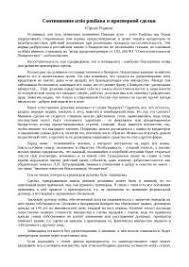 Реферат на тему Соотношение actio pauliana и притворной сделки  Соотношение actio pauliana и притворной сделки реферат по праву скачать бесплатно должник иски закон банкрот кредитор