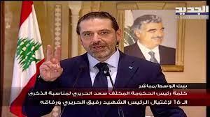 كلمة رئيس الحكومة المكلف سعد الحريري في الذكرى الـ 16 لرفيق الحريري -  YouTube