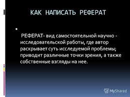 Презентация на тему Презентацию подготовила Жукова Наталья  2 КАК НАПИСАТЬ РЕФЕРАТ