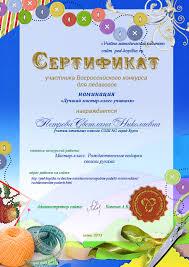 Конкурсы для педагогов и детей Новости № Утиное гнездышко  Диплом Победителя · Сертификат Участника