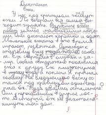 ОТЗЫВ Оксаны Крысиной Самара ru Итоговый годовой диктант Алины 2013 г