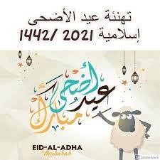 تهنئة عيد الأضحى إسلامية 2021 /1442 مميزة صور عيد الأضحي 2021 الحجاج  والأضاحي - خبر صح