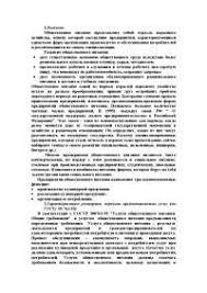 Реферат на тему Общественное питание docsity Банк Рефератов Реферат на тему Общественное питание