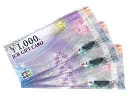 jcb ジェーシービー ギフトカード ギフト券 gift card 1 000円 買取実績 春日井 公式 岐阜 愛知の質 ブランド品の買取 販売なら質屋かんてい局