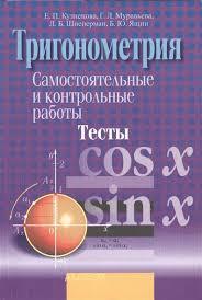 Тригонометрия Самостоятельные и контрольные работы Тесты  Тригонометрия Самостоятельные и контрольные работы Тесты Пособие для учителей