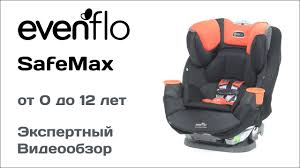 <b>Автокресло Evenflo SafeMax</b> Platinum обзор Супермаркета ...