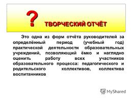 Презентация на тему УПРАВЛЕНИЕ ОБРАЗОВАНИЯ АДМИНИСТРАЦИИ  ТВОРЧЕСКИЙ