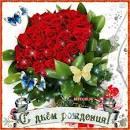 Поздравление с днем рождения женщине в открытке красивые