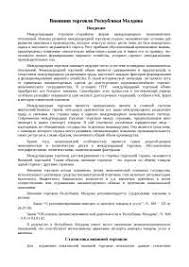 Внешняя торговля Республики Молдова курсовая по географии скачать  Внешняя торговля Республики Молдова курсовая по географии скачать бесплатно экспорт импорт стоимости границы Товары тенденции торговое