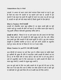 independence day essay in hindi amp english  15 independence day essay in hindi amp english