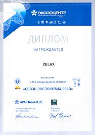 Дипломы и награды zelax Диплом за участие в 22 й международной выставке СВЯЗЬ ЭКСПОКОММ