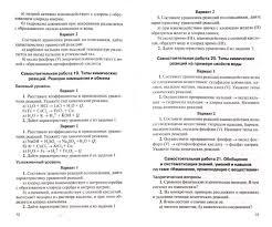 из для Химия класс Контрольно измерительные материалы  Иллюстрация 1 из 26 для Химия 8 класс Контрольно измерительные материалы ФГОС Лабиринт книги Источник Лабиринт
