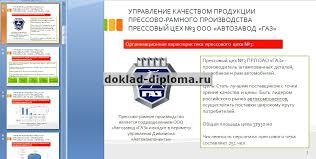 Дипломная работа на тему Управление качеством продукции на  Темы дипломных работ по управлению качеством
