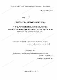 Диссертация на тему Государственное управление развитием  Государственное управление развитием национальной инновационной системы на основе технического регулирования тема диссертации и автореферата по ВАК 08 00 05