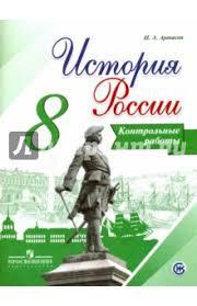 Книга История России класс Контрольные работы Игорь  Контрольные работы