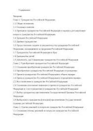 Аттестация госслужащих курсовая по теории государства и права  Гражданство понятие принципы и порядок приобретения курсовая 2010 по теории государства и права скачать
