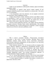 Итоговый контрольный диктант по русскому языку за  Итоговый контрольный диктант по русскому языку за 2013 Техника чтения 3 класс 2