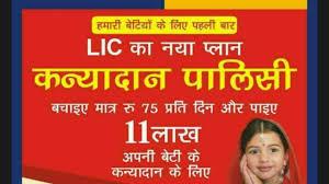 Lic Kanyadan Policy Benefits Lic