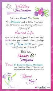 Marriage Invitation Card Sample Wedding Invitation Cards Wedding