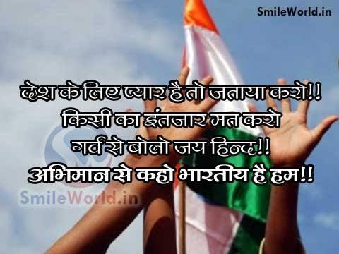 desh bhakti quotes in hindi