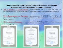 ТОС Администрация Солнечного сельсовета по ТОС