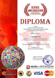 Диплом степени достался студентке СГЭУ СГЭУ  и награждена диплом 1 степени в секции Экономические науки На конкурс была представлена научная работа Организация процесса развития персонала