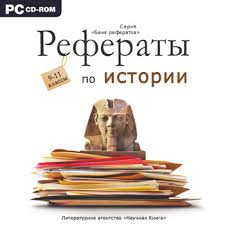 Серия Банк рефератов Рефераты по истории классы Рефераты по истории 9 11 классы jewel