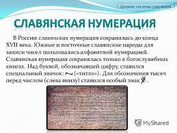 Презентация на тему Реферат и презентация на тему Системы  28 В России славянская