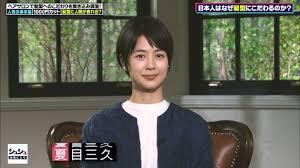 夏目三久 Chouchou 20181215